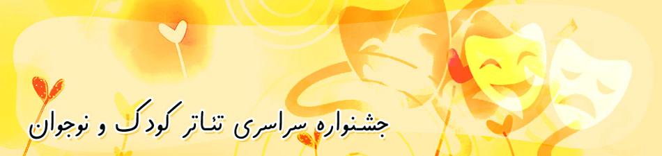 موسسه فرهنگی هنری سپهر سوره هنر - جشنواره ها و محافل - جشنواره تئاتر کودک - دوره بیست و دوم