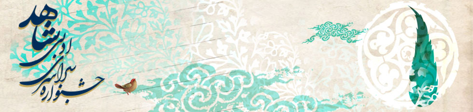 موسسه فرهنگی هنری سپهر سوره هنر - جشنواره ها و محافل - جشنواره ی ادبی شاهد - دوره نخست