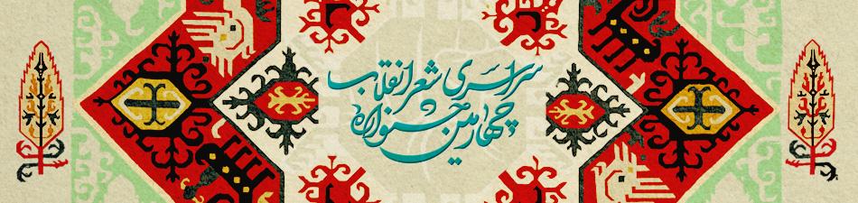 موسسه فرهنگی هنری سپهر سوره هنر - جشنواره ها و محافل - جشنواره شعر انقلاب - دوره چهارم