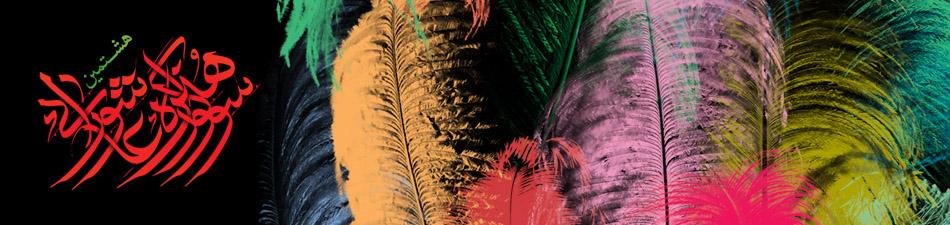 موسسه فرهنگی هنری سپهر سوره هنر - جشنواره ها و محافل - سوگواره هنر عاشورایی - دوره هشتم