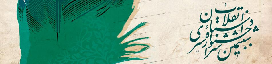 موسسه فرهنگی هنری سپهر سوره هنر - جشنواره ها و محافل - جشنواره داستان انقلاب - دوره ششم