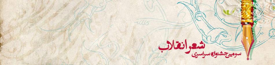 موسسه فرهنگی هنری سپهر سوره هنر - جشنواره ها و محافل - جشنواره شعر انقلاب - دوره سوم