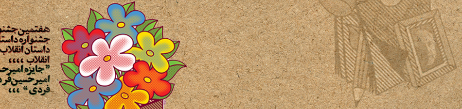 موسسه فرهنگی هنری سپهر سوره هنر - جشنواره ها و محافل - جشنواره داستان انقلاب - دوره هفتم