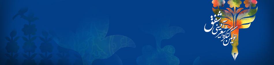 موسسه فرهنگی هنری سپهر سوره هنر - جشنواره ها و محافل - کنگره شعر آئینی شفق - دوره نخست
