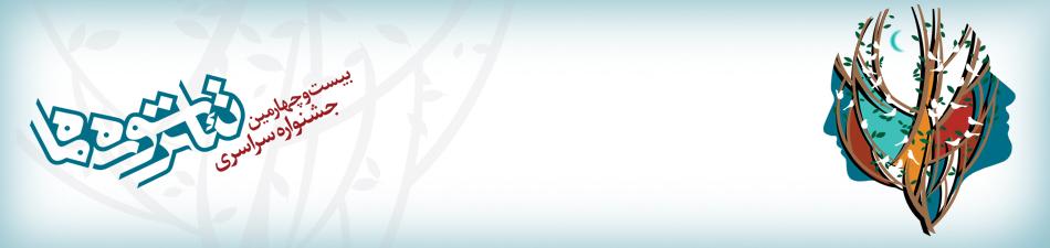 موسسه فرهنگی هنری سپهر سوره هنر - جشنواره ها و محافل - جشنواره  تئاتر سوره - دوره بیست و چهارم