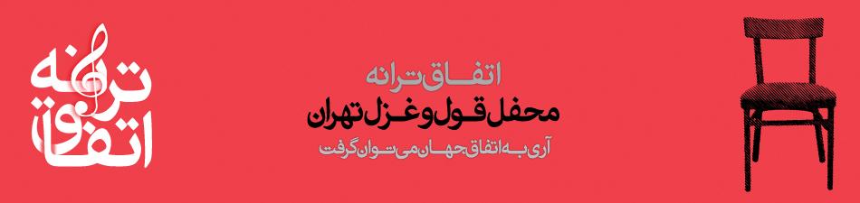 موسسه فرهنگی هنری سپهر سوره هنر - جشنواره ها و محافل - محافل - اتفاق ترانه