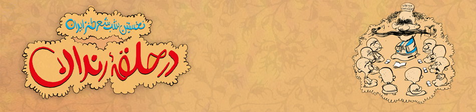 موسسه فرهنگی هنری سپهر سوره هنر - جشنواره ها و محافل - محافل حوزه هنری - در حلقه رندان