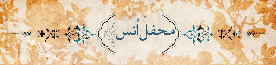موسسه فرهنگی هنری سپهر سوره هنر - جشنواره ها و محافل - محافل حوزه هنری - محفل انس