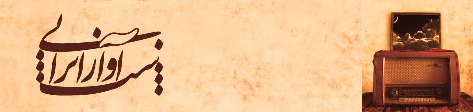 موسسه فرهنگی هنری سپهر سوره هنر - جشنواره ها و محافل - محافل حوزه هنری - شب آواز ایرانی