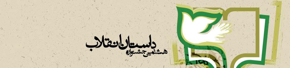 موسسه فرهنگی هنری سپهر سوره هنر - جشنواره ها و محافل - جشنواره داستان انقلاب - دوره هشتم