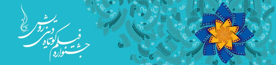 موسسه فرهنگی هنری سپهر سوره هنر - جشنواره ها و محافل - جشنواره فیلم کوتاه دینی رویش - دوره دهم