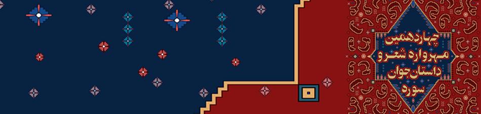 موسسه فرهنگی هنری سپهر سوره هنر - جشنواره ها و محافل - جشنواره شعر و داستان جوان سوره - دوره چهاردهم