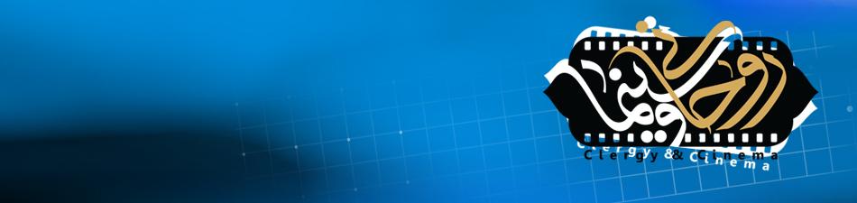 موسسه فرهنگی هنری سپهر سوره هنر - جشنواره ها و محافل - جشنواره فیلم روحانی و سینما - دوره دوم