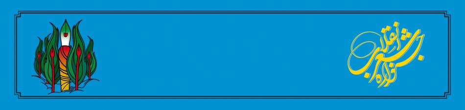 موسسه فرهنگی هنری سپهر سوره هنر - جشنواره ها و محافل - جشنواره شعر انقلاب - دوره ششم