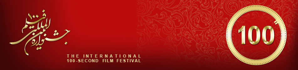 موسسه فرهنگی هنری سپهر سوره هنر - جشنواره ها و محافل - جشنواره بین المللی فیلم 100 ثانیه ای - دوره یازدهم