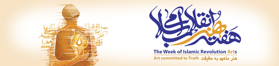 موسسه فرهنگی هنری سپهر سوره هنر - جشنواره ها و محافل - هفته هنر انقلاب - دوره چهارم هفته هنر انقلاب