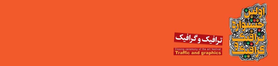 موسسه فرهنگی هنری سپهر سوره هنر - جشنواره ها و محافل - جشنواره ترافیک و گرافیک - دوره اول