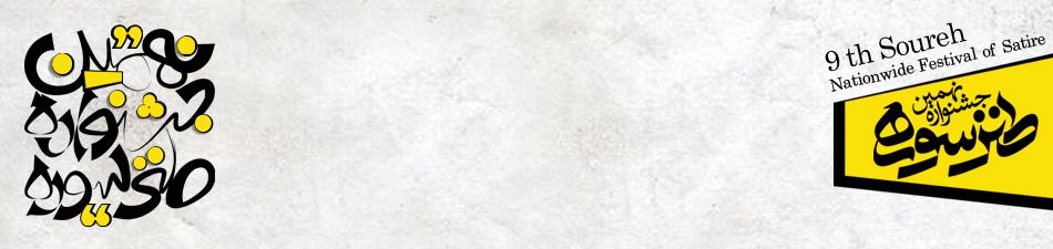 موسسه فرهنگی هنری سپهر سوره هنر - جشنواره ها و محافل - جشنواره طنز سوره - دوره نهم