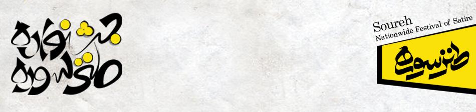 موسسه فرهنگی هنری سپهر سوره هنر - جشنواره ها و محافل - جشنواره طنز سوره
