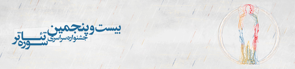 موسسه فرهنگی هنری سپهر سوره هنر - جشنواره ها و محافل - جشنواره  تئاتر سوره - دوره بیست و پنجم