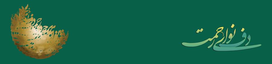 موسسه فرهنگی هنری سپهر سوره هنر - جشنواره ها و محافل - جشنواره دف نوای رحمت - دوره هشتم