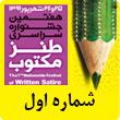 هفتمین جشنواره سراسری طنز سوره